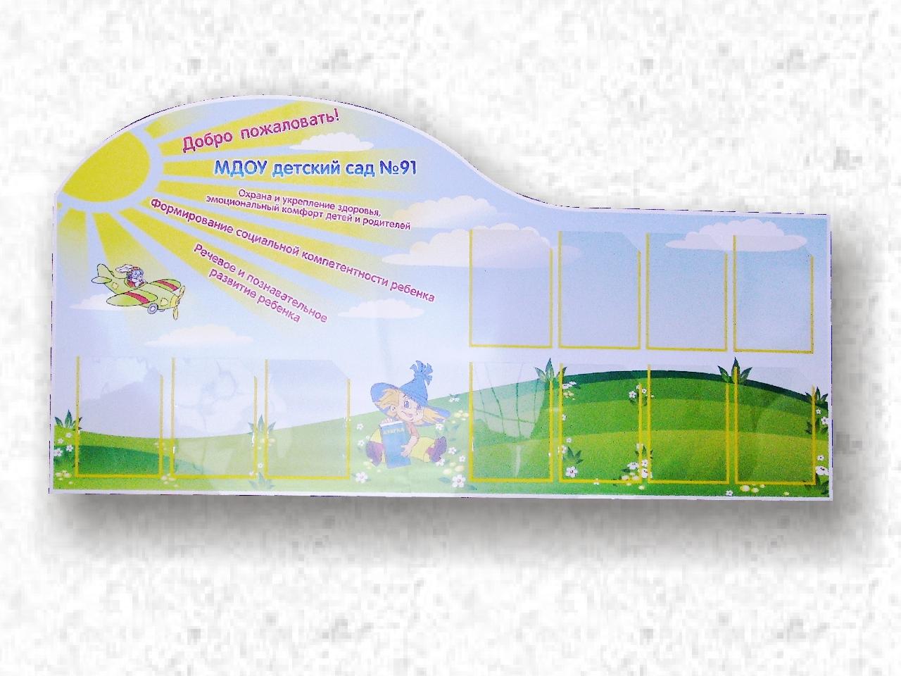 Доска объявлений в детском саду