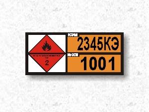 Знак опасный груз автомобильный