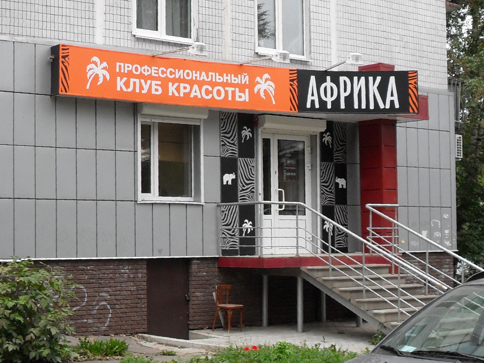 Изготовление наружной рекламы в г. нижний новгород. вывески,.